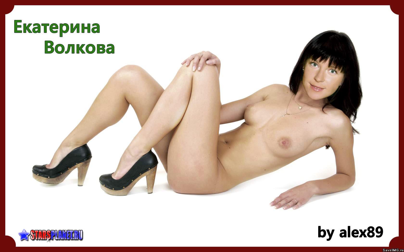 клон екатерины волковой снялась в порно фильме