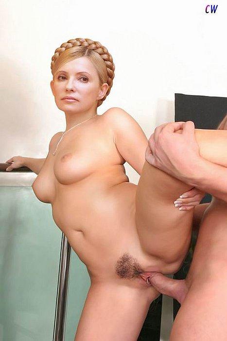 Порно с юляй тимошенко фото 81-549
