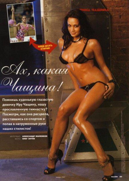 Эротика знаменитых гимнастов, порно сайты мобильная версия