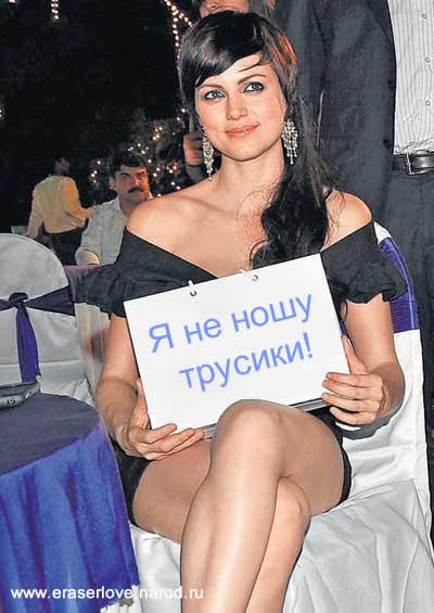 Видео русские звезды в трусиках фото 250-837