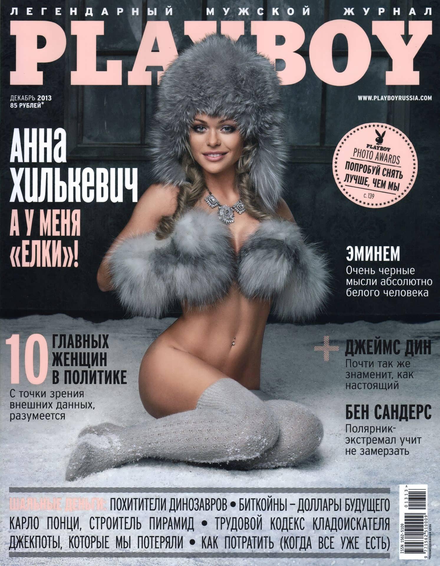 pleyboy-russkie-znamenitosti