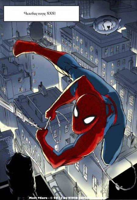 Человек-паук: Я хочу просто повеселиться! (КОМИКС)