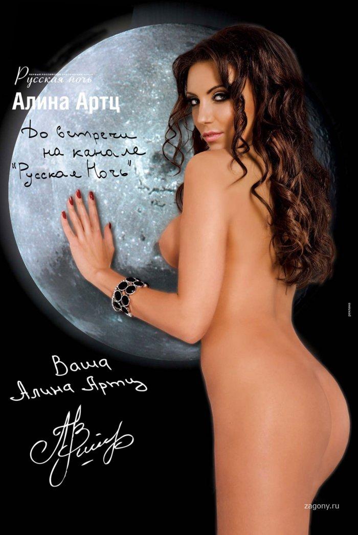 Эротические фото алины артц фото 721-718