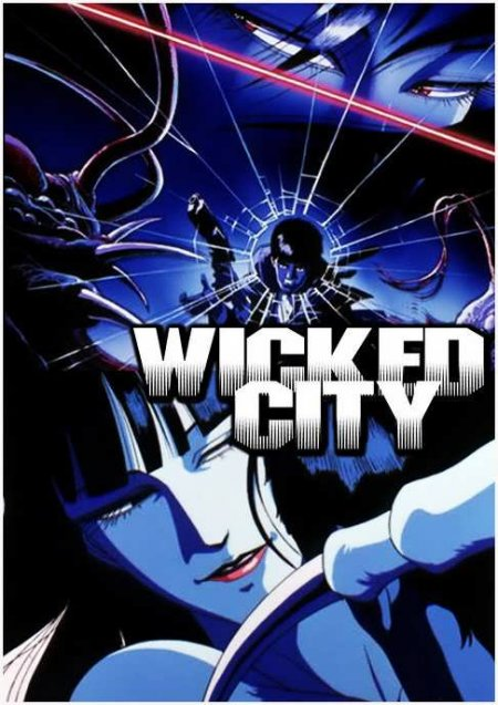 ����� ����� /Wicked City/ (�����)
