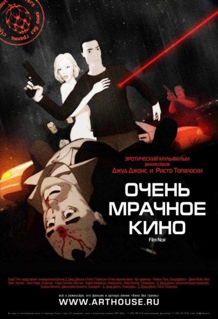 Очень мрачное кино /Film Noir/ (ВИДЕО)