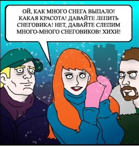 Давайте лепить снеговика (КОМИКС)