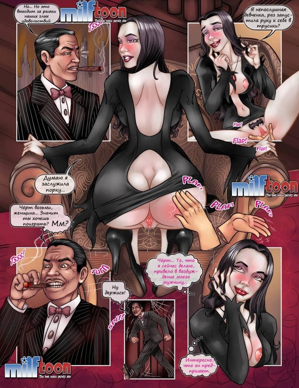 Семья адамс порно