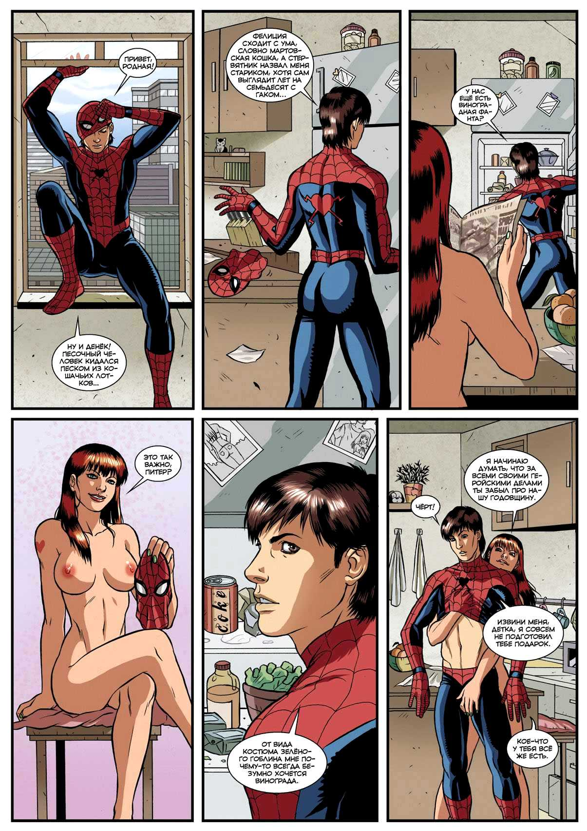 Порно человек паук против супер мэна