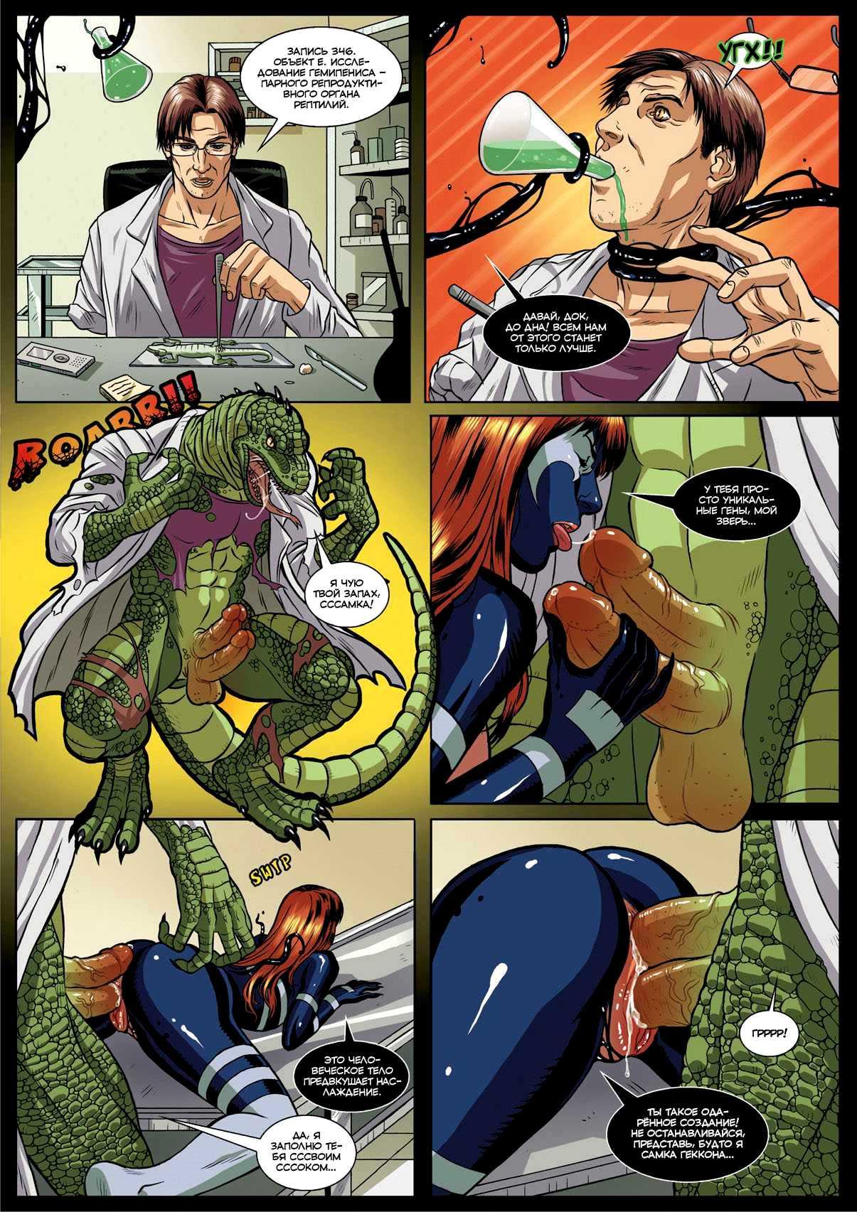 Человек паук и две его подруги сексс