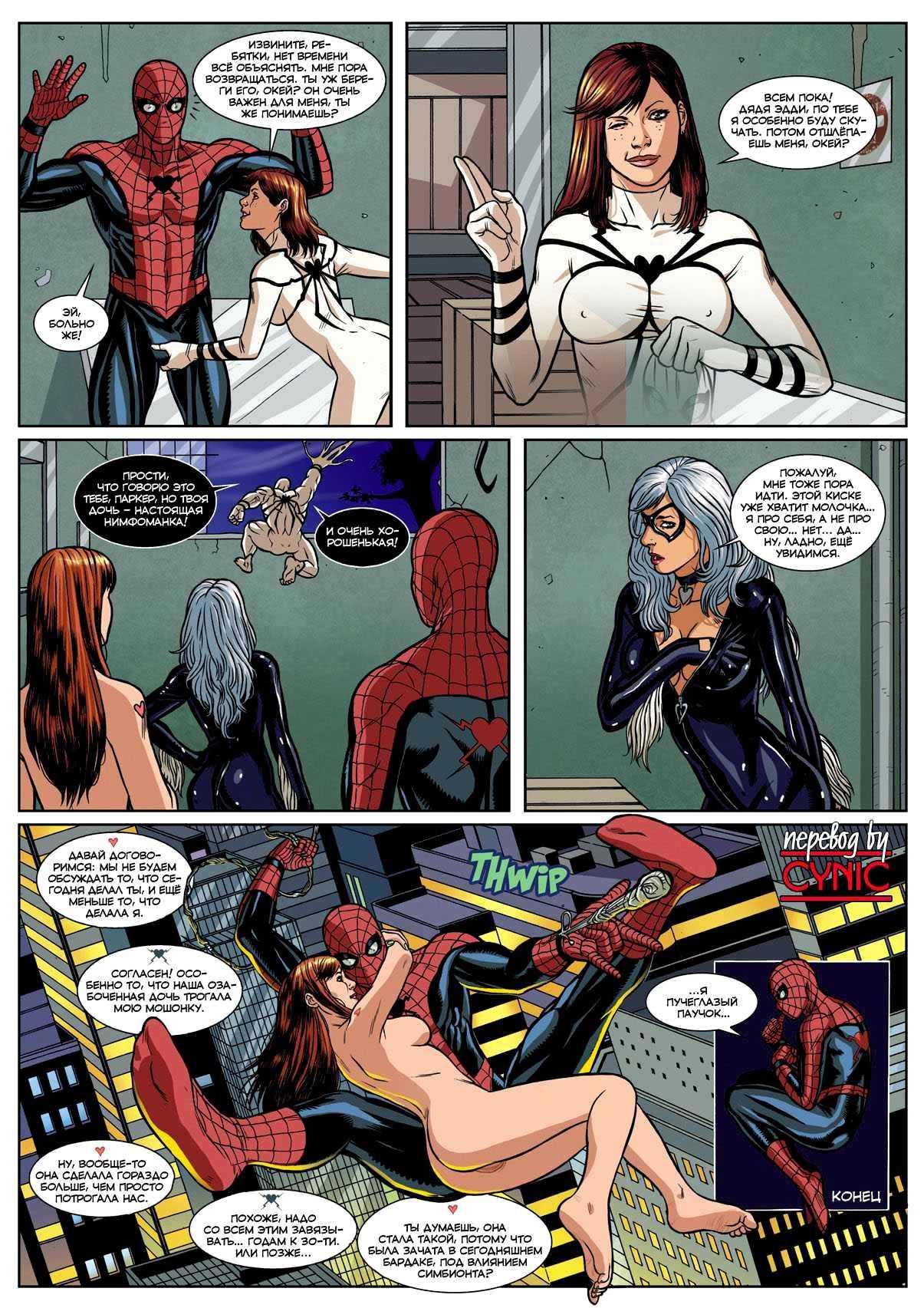 Секс в игре новый человек паук 23 фотография