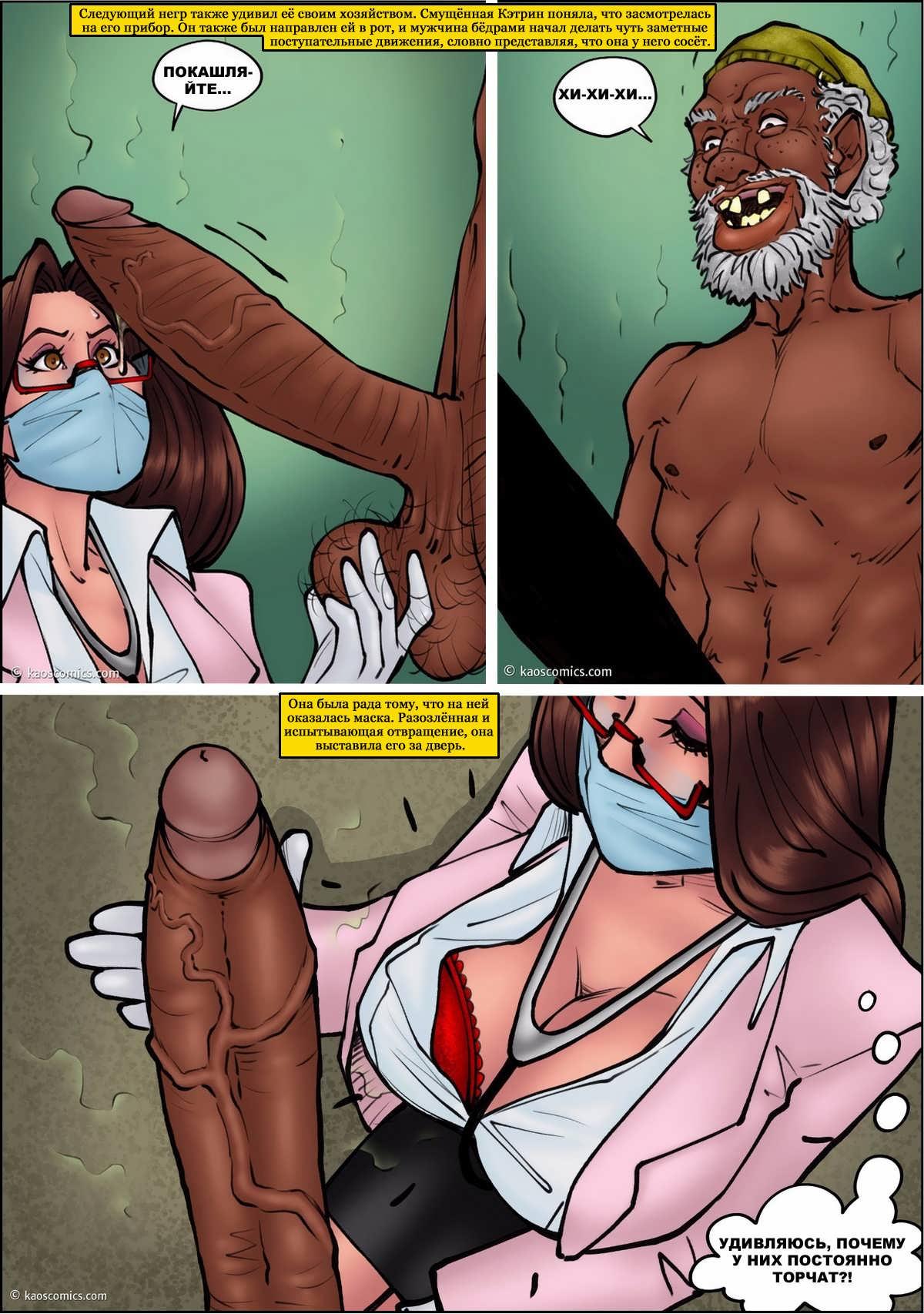 Сучка доктор
