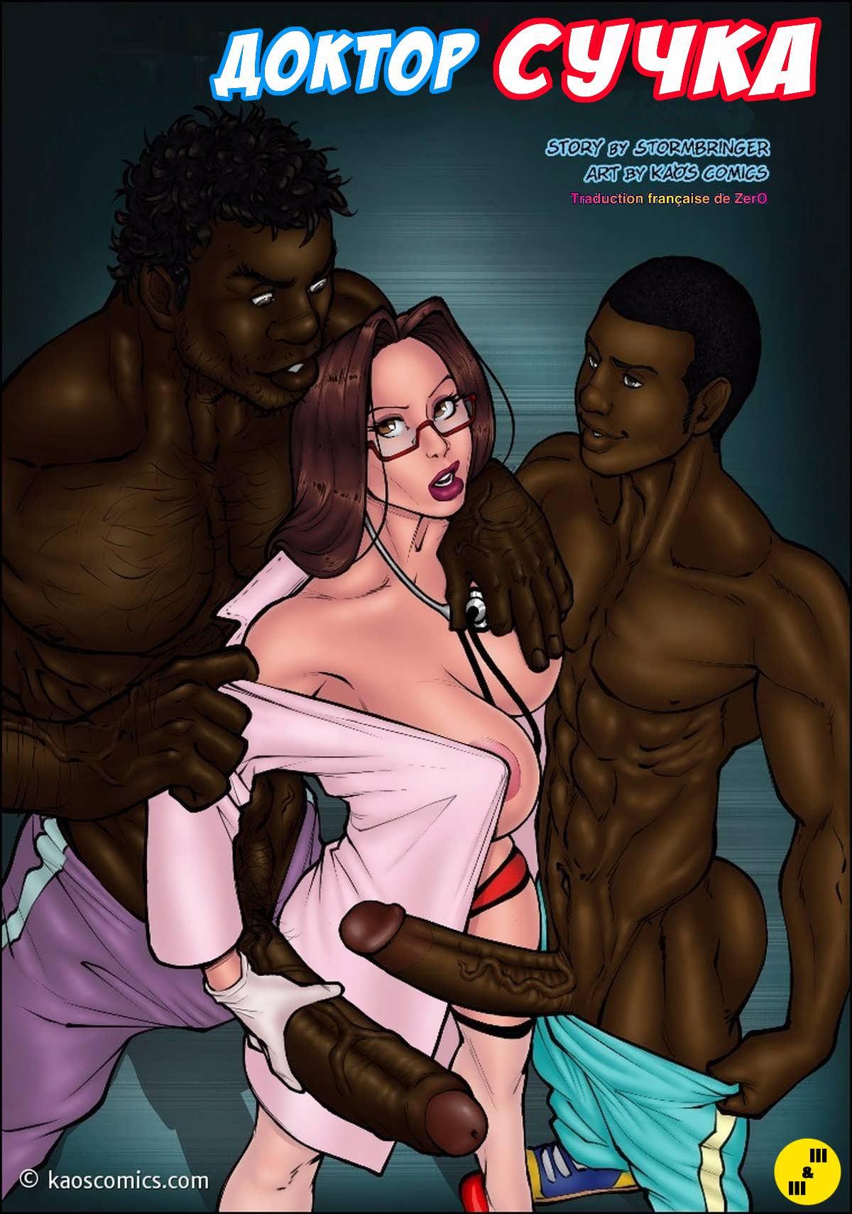 Порно интернациональный комикс
