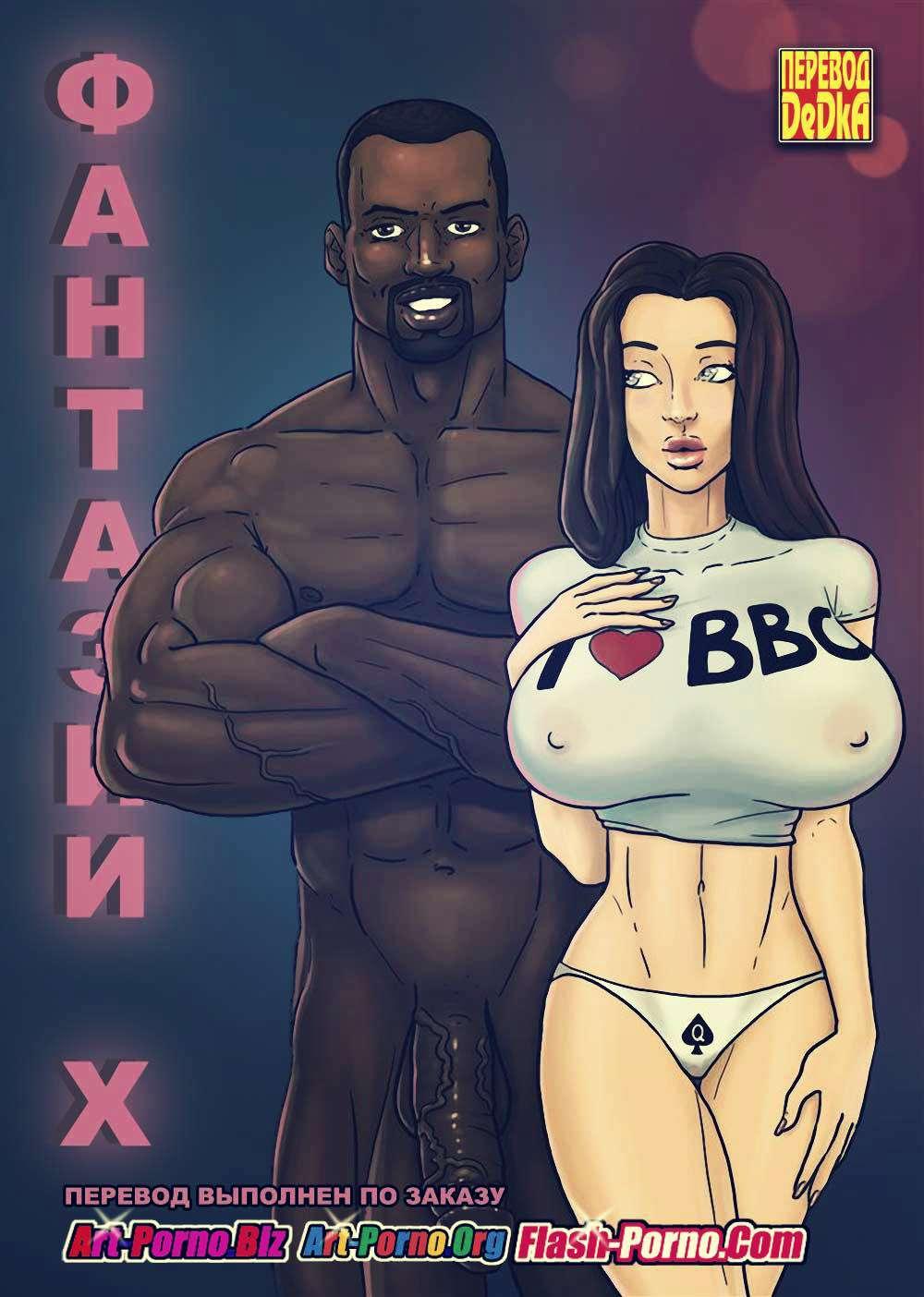 Секс фантазии мужей рогоносцев