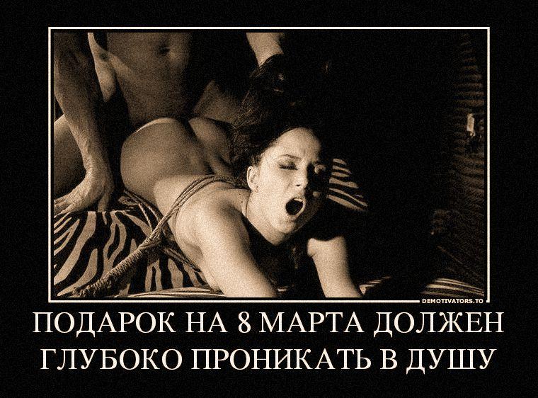 Порно юмористические демотиваторы