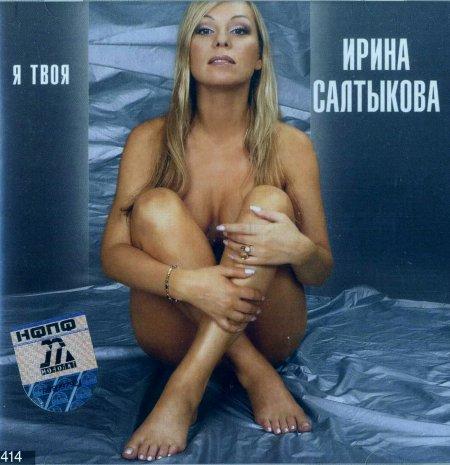 Голая Ирина Салтыкова Видео